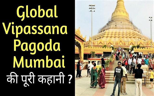 Global Vipassana Pagoda Mumbai in Hindi | विश्व का सबसे बड़ा पगोड़ा