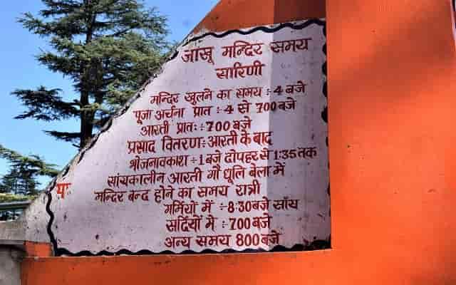 Jakhoo-Temple-Shimla-in-Hindi-जाखू-मंदिर-में-मौजूद-हैं-हनुमान-जी-के-पद-चिह्न.