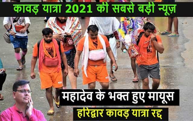 Kanwar Yatra 2021 Cancelled | उत्तराखंड में इस साल भी नहीं होगी कावड़ यात्रा