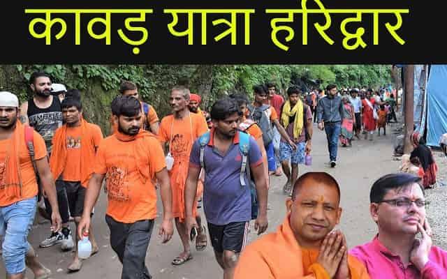 उत्तराखंड के CM पुष्कर सिंह धामी ने कावड़ यात्रा पर लगायी रोक