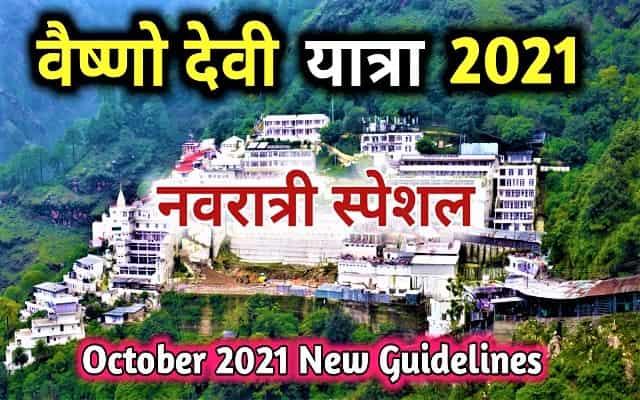Mata Vaishno Devi Yatra 2021 New Guidelines | नवरात्री के समय यात्रा ऐसे करे